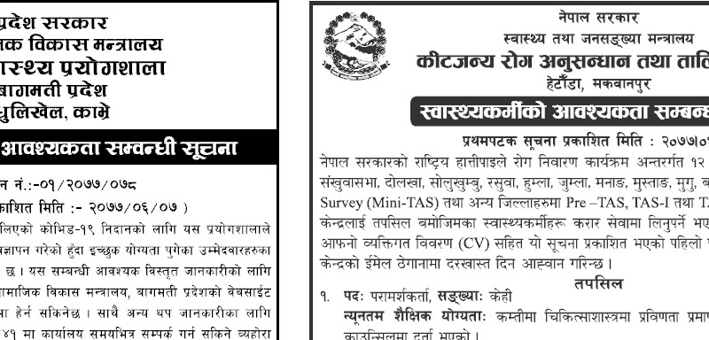 government job vacancy in Nepal
