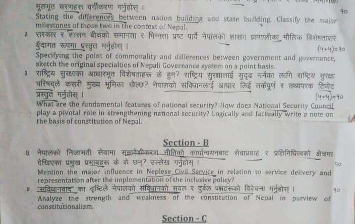 section officer old question
