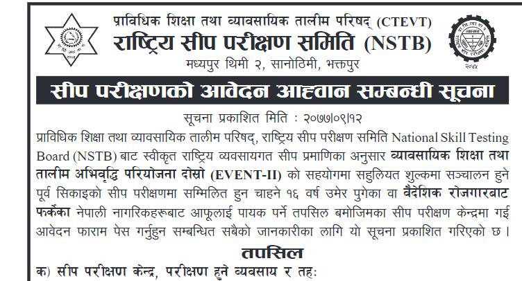 National Skill Testing Board (NSTB) Notice