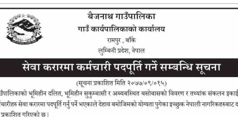 bainath municipilaty vacancy