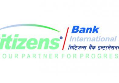 Citizens Bank International Limited vacancy